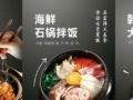 【米高林铁板厨房加盟】西式快餐加盟排行榜前五