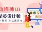 新媒体UI精英设计师专业招生