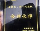 上海 期八九期权 全国招商 90秒返