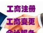 南京快速办理代理记账,南京办照,税务咨询,费用低