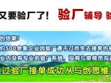 优质的福建WRAP认证_广东省专业的深圳bsci验厂认证