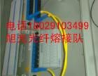 凤岗电信移动联通广电物业房地产小区公寓大厦皮线入户光纤缆熔接