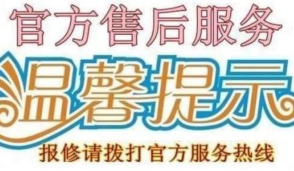 全国保修%巜诸暨博世洗衣机-(各区)%售后服务网站电话 维修