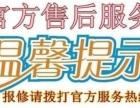 杭州斯科茨曼制冰机售后电话是多少? 杭州家电维修 杭州