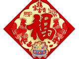 2017新年高档福字贴双层创意剪纸画植绒