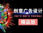 上海平面广告设计培训,崇明PS软件培训