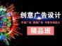 上海广告设计培训,在新字上求突破,在深字上见实效