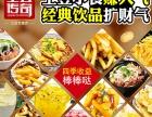 土豆传奇小吃店加盟一家专注做土豆小吃的店
