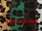 义乌麂皮绒单面印花豹纹花 单面绒双面绒印花彩色小豹纹大豹纹