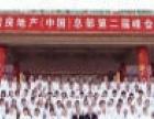 全国连锁儒房地产诚招单店加盟加盟 下