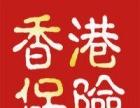 潍坊第一全程香港保险服务公司