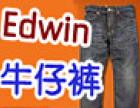 Edwin牛仔裤加盟
