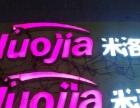 精品字 LED发光字 LED灯箱 广告字牌