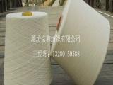 潍坊京和纺织供应优质T65C35涤棉纱16支21支24支