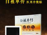 全能 高效 实用的膏药贴牌生产厂家认准仙佑品牌