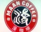 漫咖啡maancoffe加盟