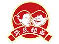 许氏餐饮加盟