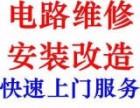 杭州市西溪路电路安装维修灯具安装维修更换插座开关