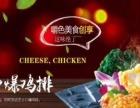 【嚼色炸鸡】加盟/加盟费用/项目详情
