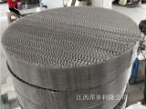 不锈钢双层丝网波纹填料CY700型丝网波纹规整填料