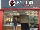 广州人气正新鸡排杯费用,加盟需要多少钱?