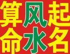 郑州算命大师-命理算命-八字算命就找张藜铭大师