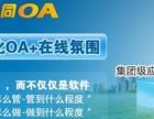 中山三角企业办公OA管理软件