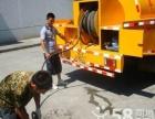 专业通下水道疏通 、通马桶 高压化粪池、地漏清洗