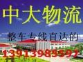 宝华镇物流网宝华及周边地区宝华中大物流最大最专业的物流信息网