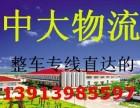 宝华镇物流网宝华及周边地区宝华中大物流较大较专业的物流信息网