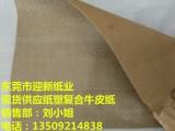 东莞供应:牛皮纸复合编织布 编织布牛皮纸厂家
