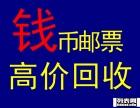 哈尔滨回收康银阁连体钞,长城连体钞,大四连体钞高价收购