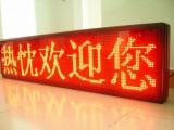 LED显示屏 成品LED显示屏 P10半户外单红色显示屏 门头屏