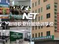 汕头耐特超时代培训学校,电脑办公文员office专业培训招生