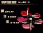襄阳襄城区安利化妆产品联系人电话是襄城区安利专柜位置