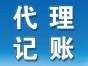 新洲区代理记账 税务咨询