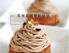 金坛专业培训法式西点金坛专业学习法式西点金坛专业学习法式甜点