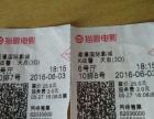 6月3号X战警天启,电影票两张,市中心,40便宜卖