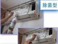 温州@中央空调 柜机 挂机清洗 消毒 除异味 加液