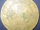 四川铜币文化交流