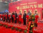 南宁庆典活动布置 会议会务布置 桁架搭建 音响灯光出租