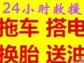 江西拖车电话/江西拖车救援/江西事故车救援