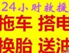晋城汽车救援/晋城道路救援/晋城高速拖车