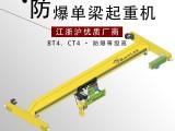 上海地区 起重机行车维修改造 拆迁移装 二手高价回收