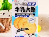 进口食品 马来西亚VIVIGA牛乳/羊乳大饼175g 休闲食品零