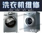 欢迎访问 贵阳三洋洗衣机维修各中心点 售后服务热线电话欢迎你
