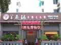羊鱼锅—全国连锁枝江店