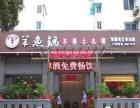 羊鱼锅全国连锁枝江店