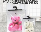 广东pvc塑料包装袋生产厂家