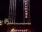 瑞莱克斯大酒店四楼流金公馆